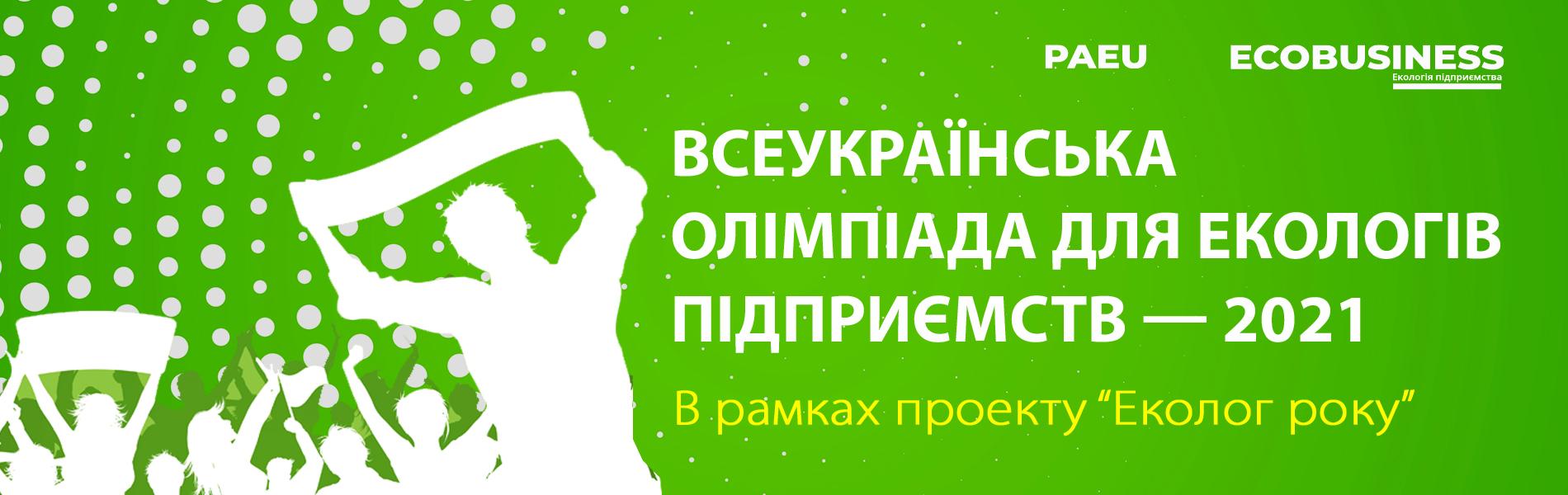 Всеукраїнська олімпіада для екологів підприємств-2020. «В рамках проєкту Еколог року»