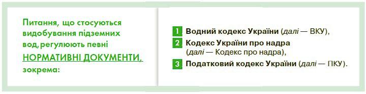 Наявність власної свердловини для видобутку артезіанської  води — досить розповсюджене явище для суб'єктів господарювання. <br>   Питання, що стосуються видобування  підземних вод, регулюють певні нормативні документи, зокрема: <br>   - Водний кодекс України (<em>далі </em>— ВКУ), <br>   - Кодекс України про надра (<em>далі</em> — Кодекс про  надра), <br>   - Податковий кодекс України (<em>далі</em> — ПКУ)<br>