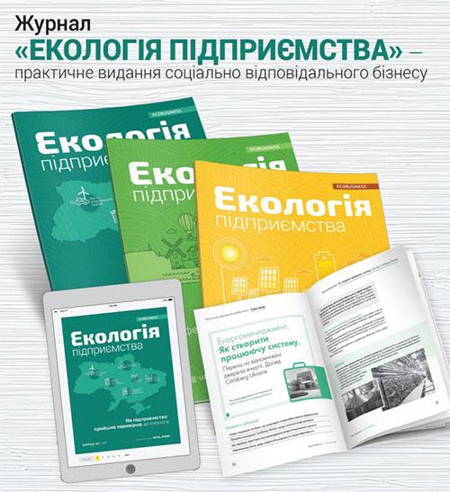 reklama_eco
