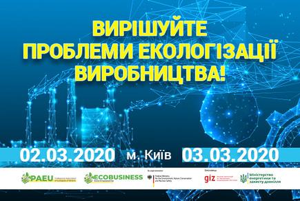 Вирішуйте проблеми екологізації виробництва разом з ECOBUSINESS Group та Професійною асоціацією екологів України!